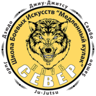 """Клуббоевыхискусствиспортивныхединоборств""""Север"""""""